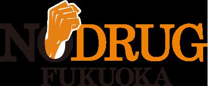 福岡県薬物乱用防止啓発サイト
